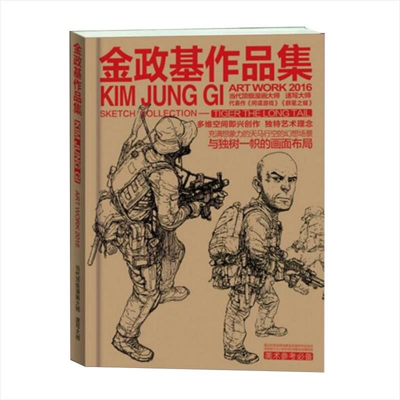 Kim Jung Gi 2016 Sketch Collection Book Kim Jung-Gi Art Work Tiger The Long Tail Sketch Manuscript Line Drawing Book