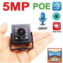 5 мегапиксельная панорамная мини камера poe ip ночного видения