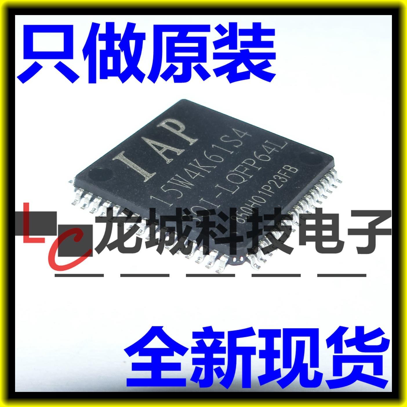 IAP15W4K61S4-30I-LQFP64L  IAP15W4K61S4 64
