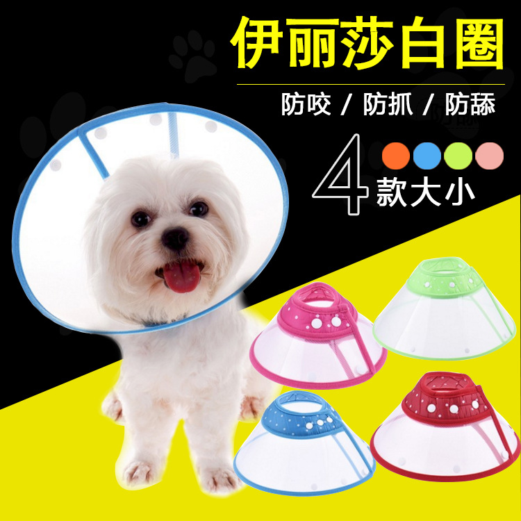 Covered Edge Elizabeth Ring Pet Dog Cat Transparent Protection Fang Yao Quan 4-Size Pet Fang Yao Quan