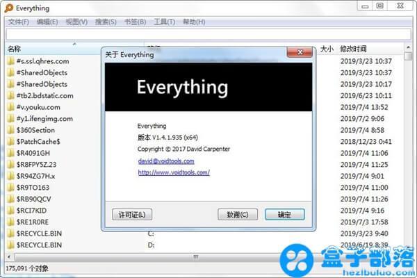Everything v1.4 文件搜索神器中文便携版
