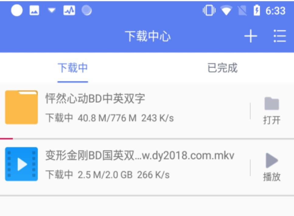 闪电BT下载v1.1.9去限制破解版
