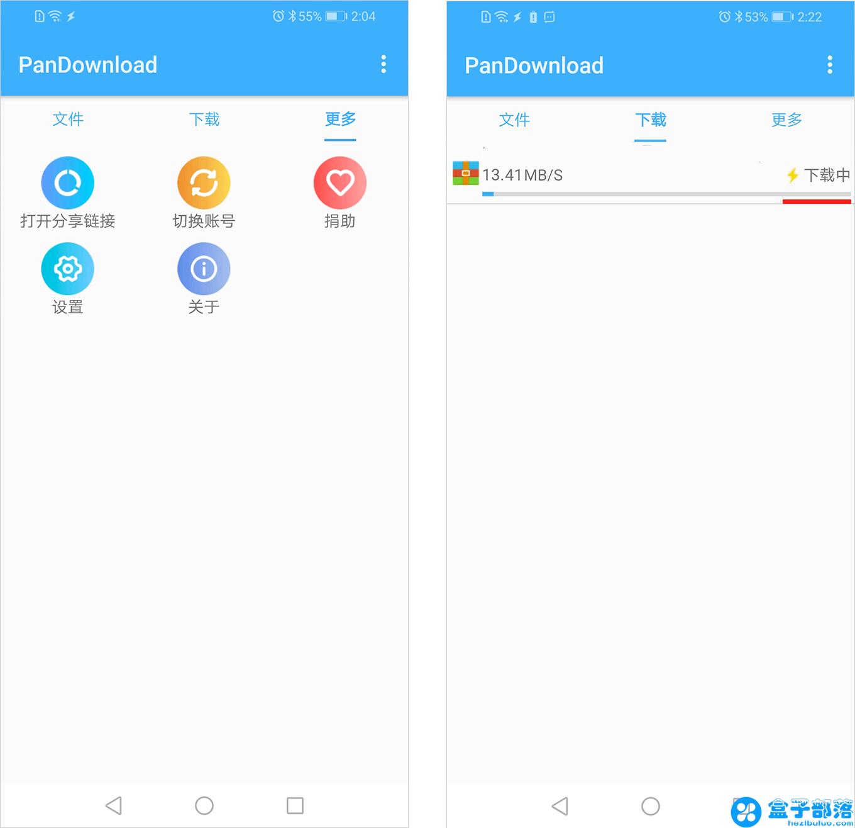 PanDownload v1.2.0.1 安卓版百度网盘高速下载器