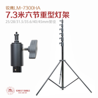 7.3M Heavy duty Lamp Holder Metal Lamp Holder Aluminum Alloy Lamp Holder Photographic stand Lm 7300