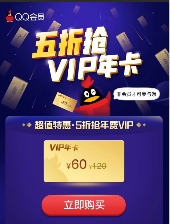 一年QQ普通会员只需半价60元