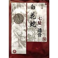 Китайские травы 4 шт/кор * 2 коробки семиуровневая для расслабления
