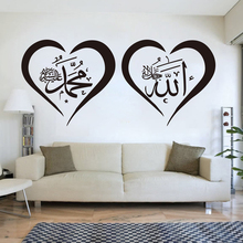 Bedroom Living Room Decor Islamic Muslim Heart Wall Decals Allah & Muhammad Decal Sticker Modern Beauty DecorLY1840