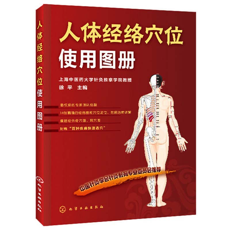 A4 Size Atlas Of Human Body Meridian Points Chinese Version Traditional Chinese Medicine Health Care Classic Guidebook