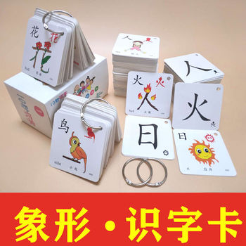 Baby Learn Chinese Characters Early Learning Card 3-6 Years Old Color Literacy oddlers See Picture literacy fun game