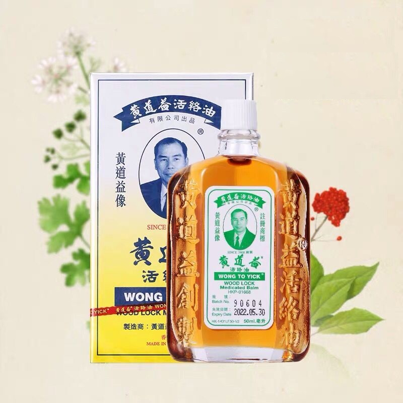 Wong To Yick WOOD LOCK Medicated Balm Oil Pain Relief Muscular Pains Aches HK