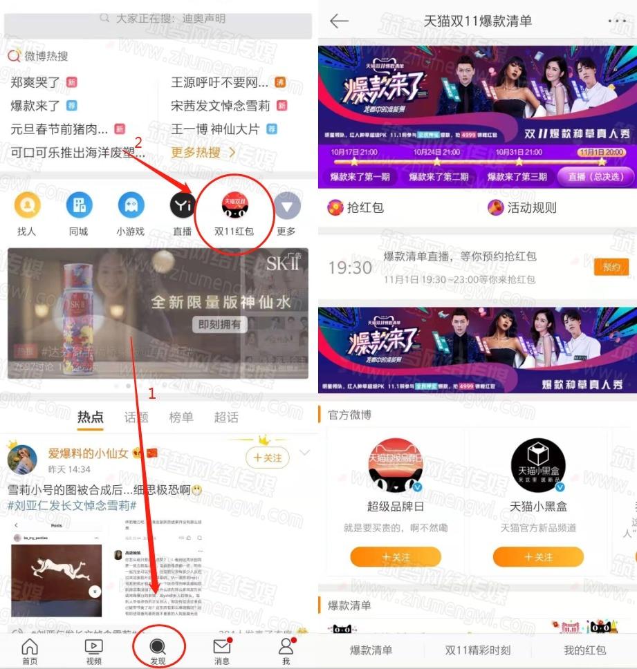 2019微博搶雙十一紅包 天貓雙十一微博分會場紅包圖片 第1張