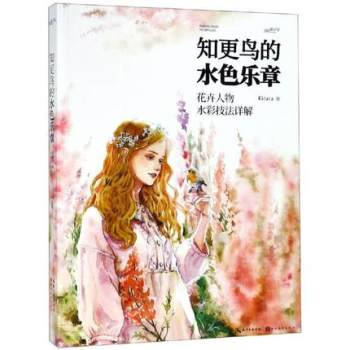 Detailed Explanation of Flower Character Watercolor Techniques Painting Drawing Art Book