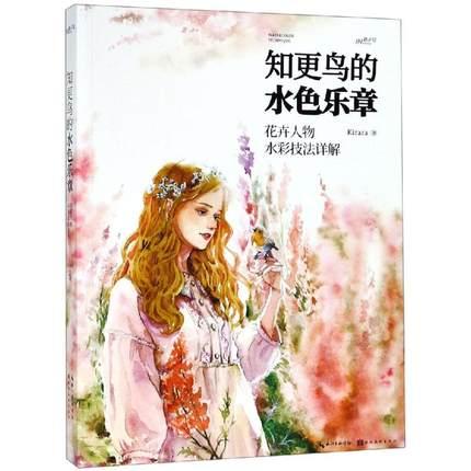 explicacao detalhada do carater de flor tecnicas de aquarela pintura desenho livro de arte