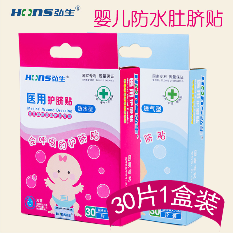 Navel Stickers Newborns Breathable Cropped Waterproof Unisex Infant Umbilical Cord Care Baby Swimming Unisex Navel Stickers 30 P