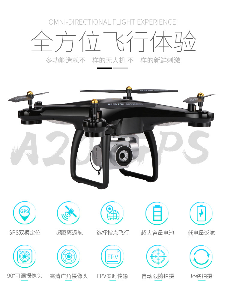 Profession Unmanned Aerial Vehicle GPS Aerial Photography High-definition 5G Aircraft Remote Image Transmission Remote Control A
