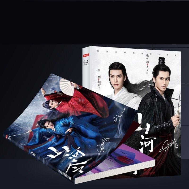Word of Honor Shan He Ling Painting Album Book Zhang zhehan, Zhou Zishu ,Gong Jun Figure Photobook Poster Bookmark Star Around