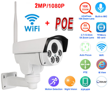 SNOSECURE 1080P Starlight PTZ WIFI WirelessOutdoor Bullet 5&10X Zoom Camera 2.0 Megapixel HD IP camera