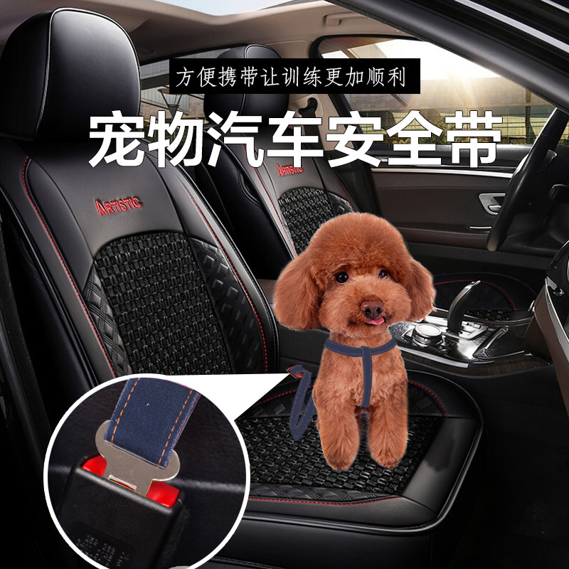 Dog Pet Seat Belt Car Mounted Safety Buckle Car Teddy Safe Rope Training Nylon Metal Buckle