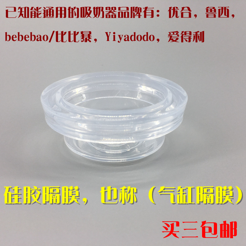 Electric Breast Pump Accessories [Silica Gel Diaphragm/Cylinder] 2 A Play