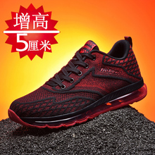 Men's Casual Shoes Height Increasing 5cm