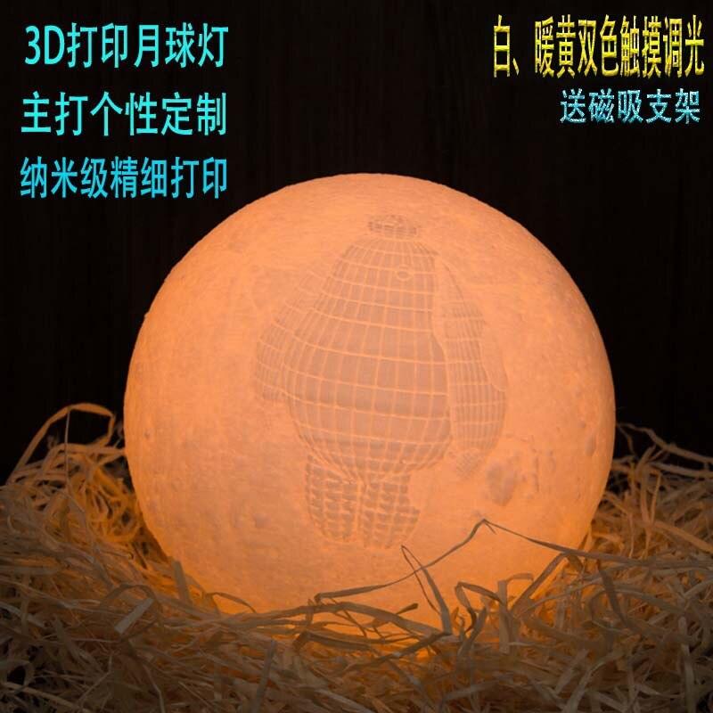 Criativo 3D printing Lua Lâmpada Luz CONDUZIDA Da Noite Dom Novo e Estranho Do Norte Estilo Europeu Pequeno Candeeiro de Mesa Luzes Decorativas Clien - 2