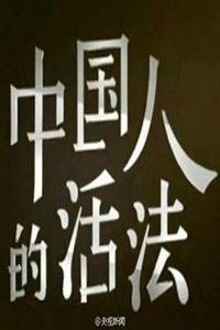 中国人的活法第一季[完结]