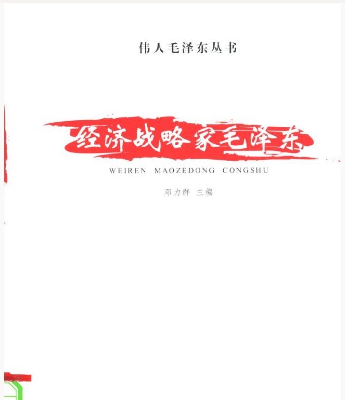 邓力群主编《经济战略家毛泽东  (一、二)》(图1)