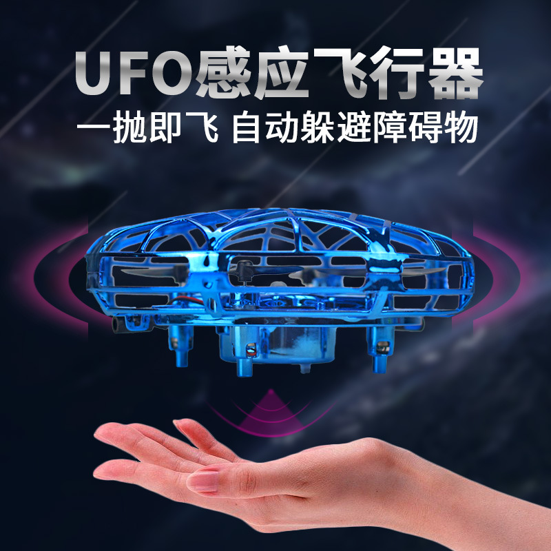 UFO Plane Toy Four-axis Children Induction Vehicle Floating Ball Unisex Drop-resistant Remote Control 0.25Kg Following Fly