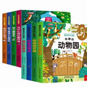 8 hardcover picture books 0-6 years old baby early education books children's three-dimensional book flip book story book 59.16