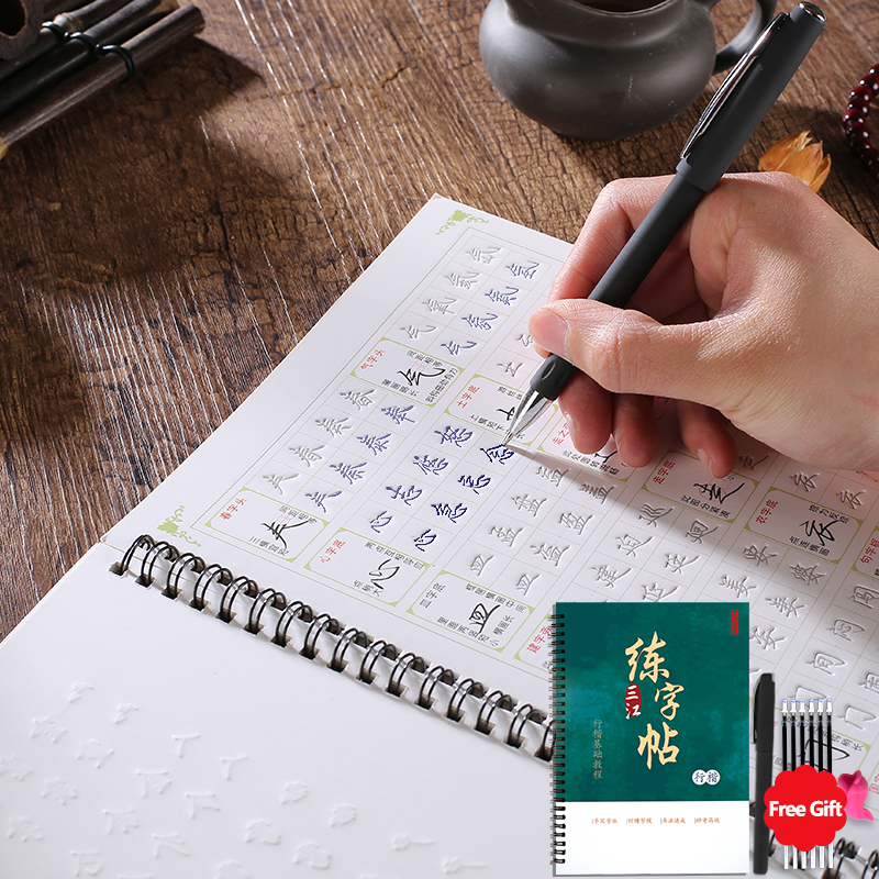 Xingkai 3D Chinese Characters Reusable Groove Calligraphy Copybook Erasable Ink Cartridges Learn Chinese For Adults