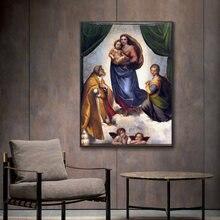 Известные картины Рафаэля систина Мадонны постеры и принты настенная