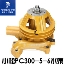 free shipping Excavator Parts 6D108 Engine Water Pump for  Komatsu PC300-5-6 Warranty for one year цена 2017