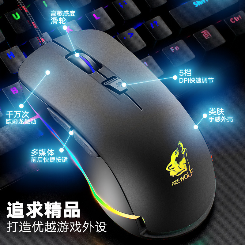 Freies Wolf V6 Makro Definition Maus Wrangler Maschinen Internet Cafés Gaming Maus EBay AliExpress