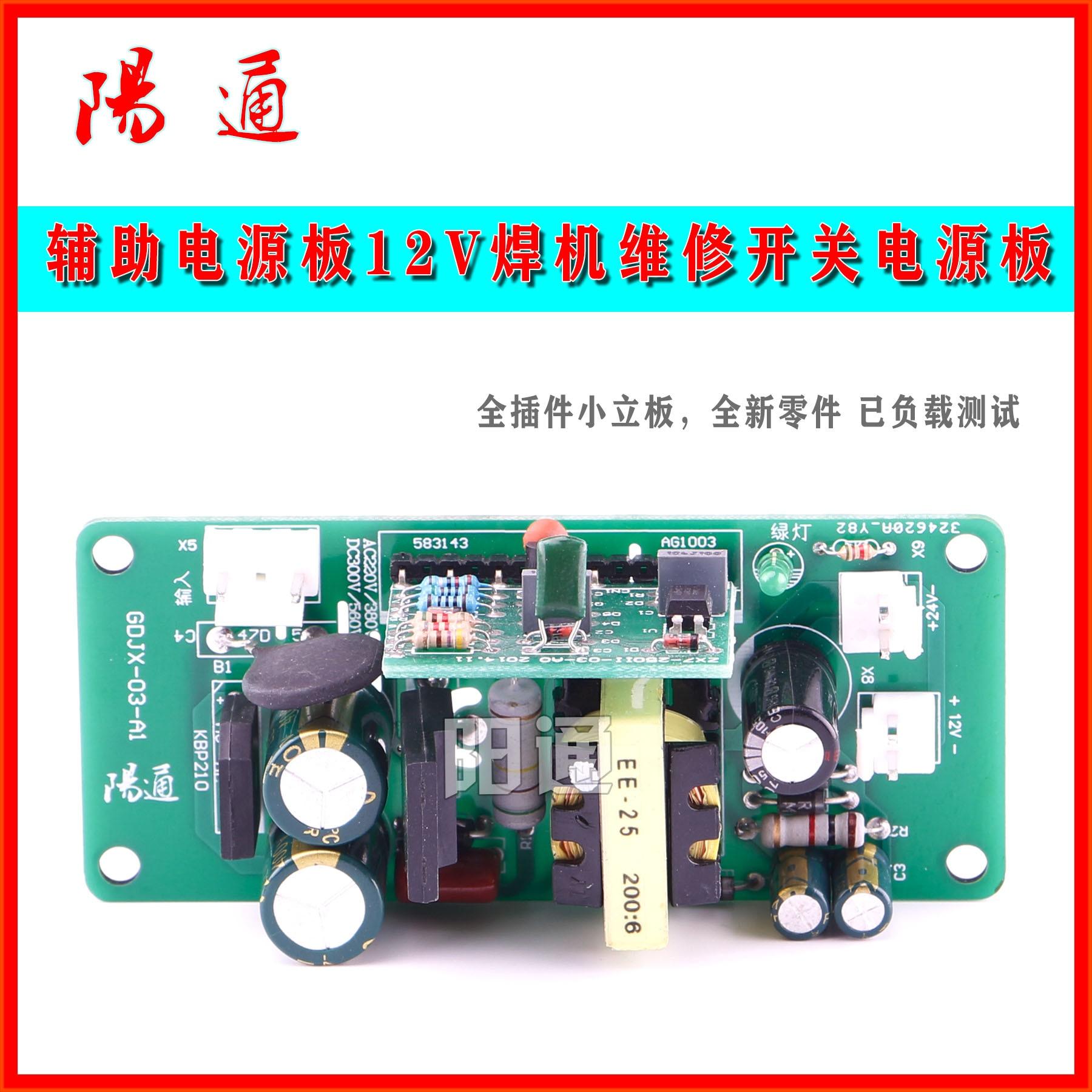 GDZX-03-A1 Inverter Welding Machine Auxiliary Power Board 12V/24V Power Supply 220/380V Input