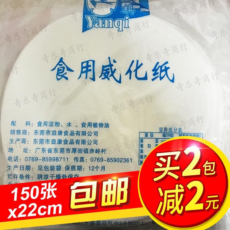 Edible Wei Hua Zhi 150 Rice Paper Fried Seafood Roll Ice Cream Wei Hua Zhi Pastry Paper