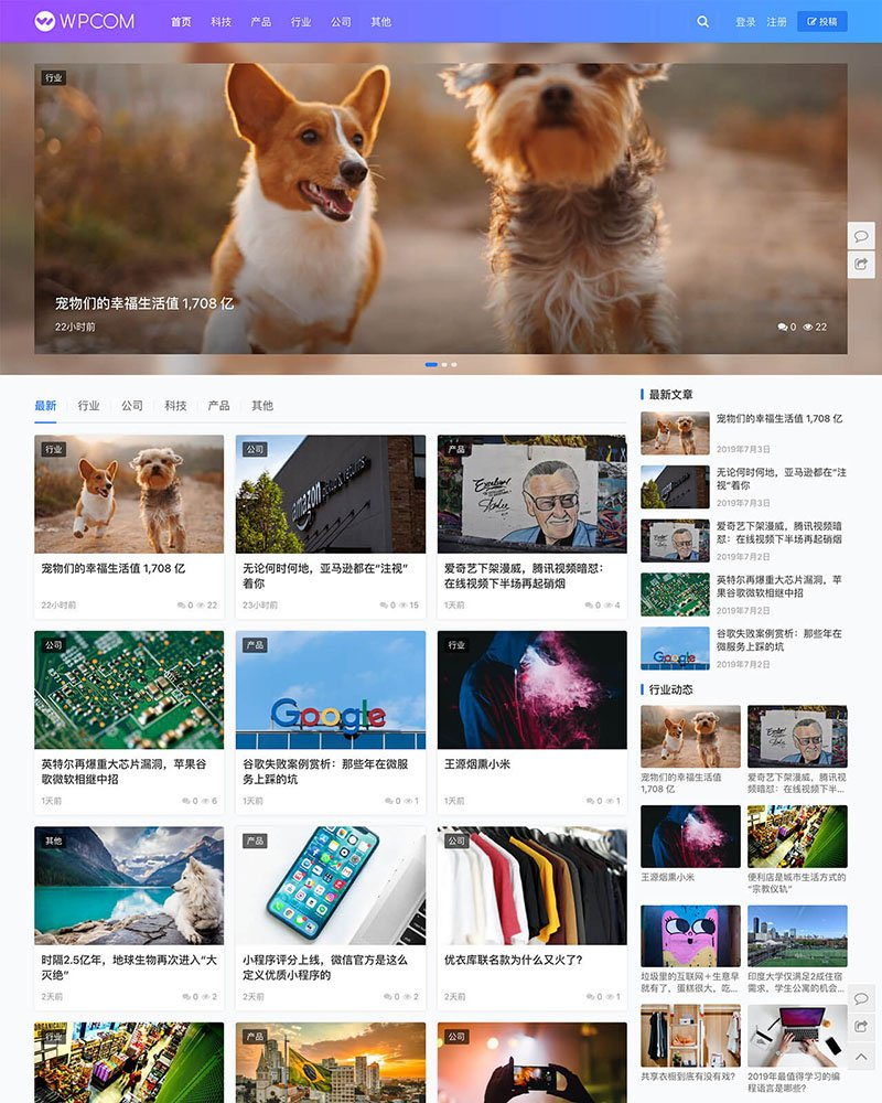 Wordpress主题justnews开心无限制版本[更新至V5.7.3]