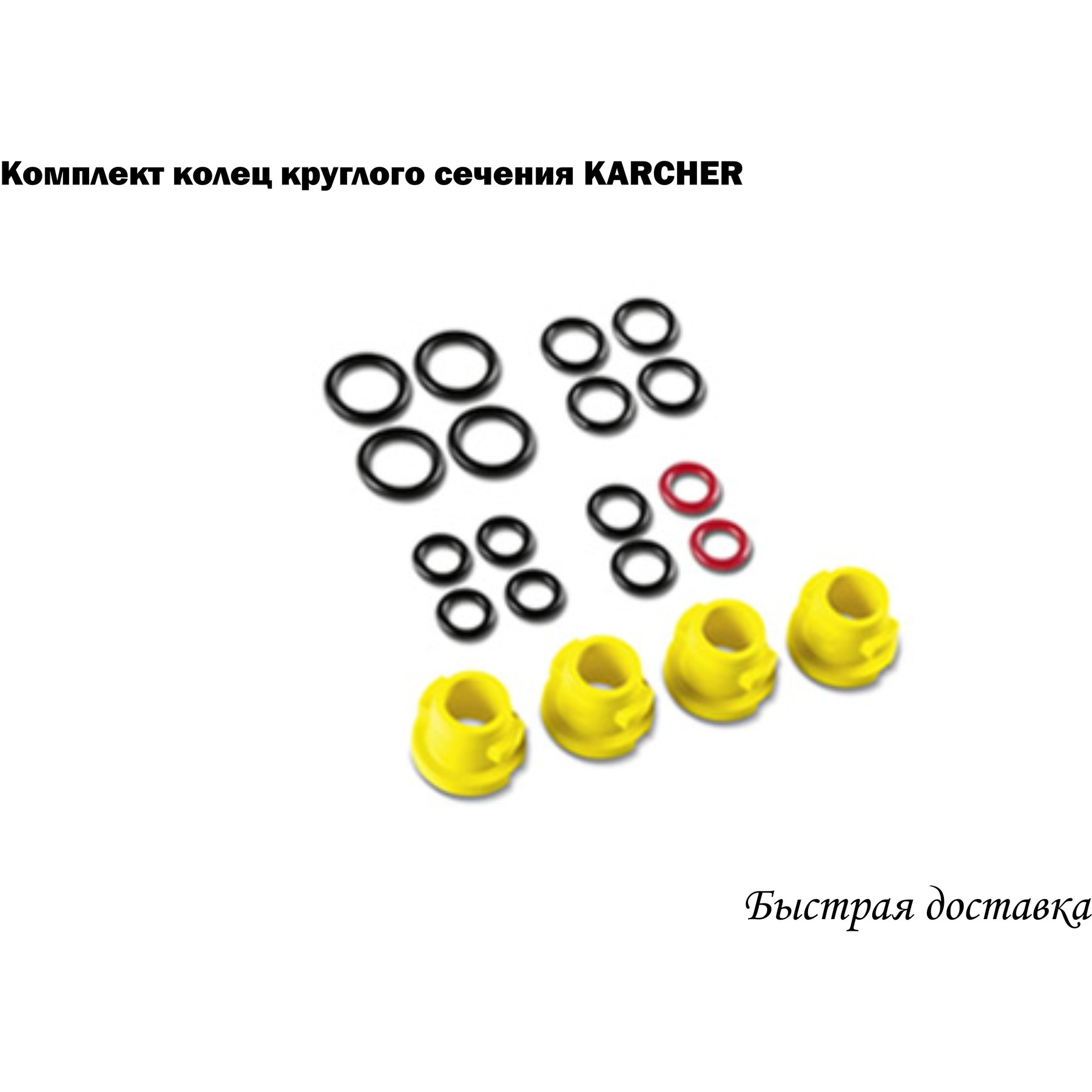 Set Of Spare Rings Round Cut. Karcher (2.640-729.0). Fast Shipping