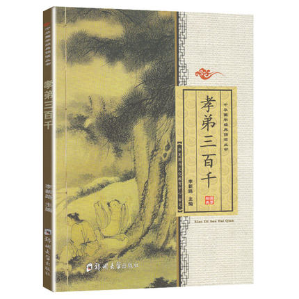 Reading Of Chinese Classics Book Xiao Di San Bai Qian Di Zui Gui Three Character Classic The Book Of Filial Piety With Pinyin