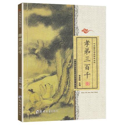 Reading Of Chinese Classics Book Xiao Di San Bai Qian Di Zui Gui Three Character Classic The Book Of Filial Piety With Pinyin