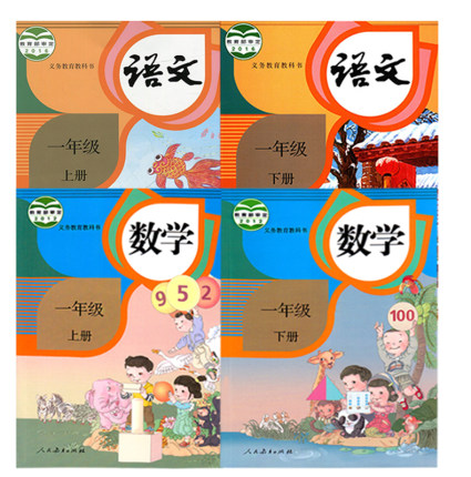4 Book.set First Grade Chinese And Math Textbook Primary School For Chinese Learner And Learning Mandarin Volume 1 And 2