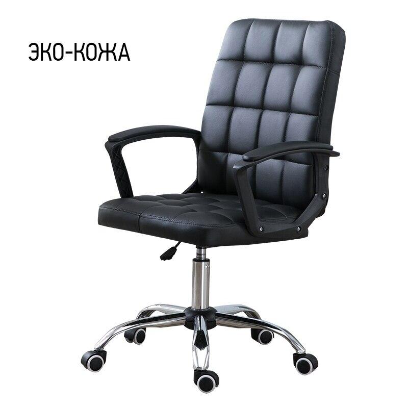 Image 2 - Бесплатная доставка Компьютерное кресло офисное кресло Конференц кресло игровое кресло студенческое кресло барное креслоОфисные стулья    АлиЭкспресс