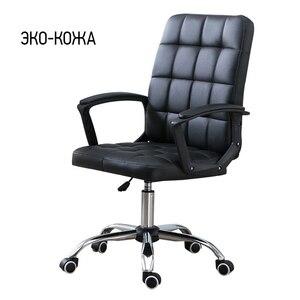 Image 2 - Cadeira de escritório cadeira de escritório cadeira de conferência cadeira de jogo cadeira de estudante cadeira de barra