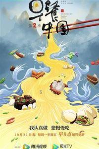 早餐中国第二季[更新到17集]