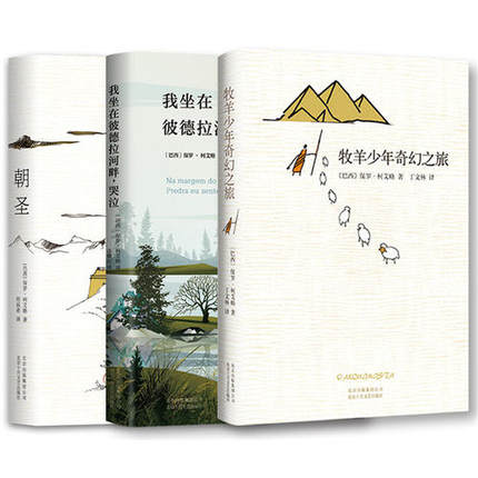 3 Book/set The Alchemist  + By The River Piedra I Sat Down And Wept + The Pilgrimage In Chinese Edition