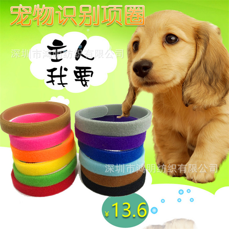 Pet Puppy Dog Cat Identity Identification Neck Ring Medium And Small Every Size 12 Color Nylon Magic Tape Soft Bristle