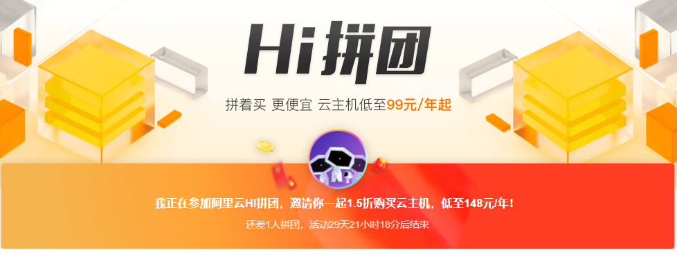 阿里云Hi拼购1.5折买服务器99元/年