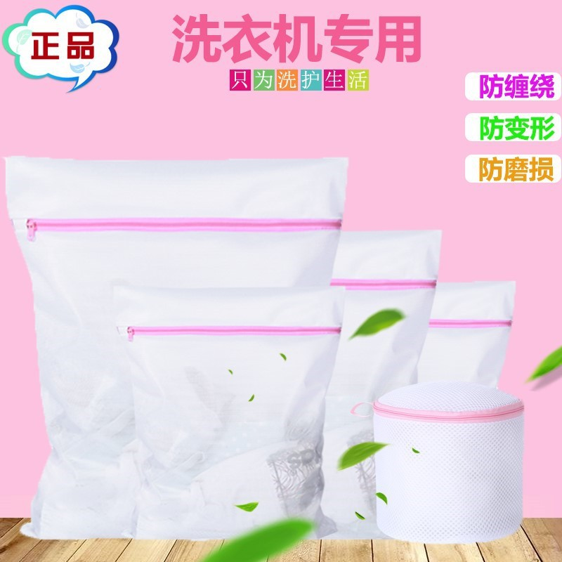 Washing Machine For Washing Network Bag Household String Bag Overcoat) Beauty Sweater Cleaning Bag Socks