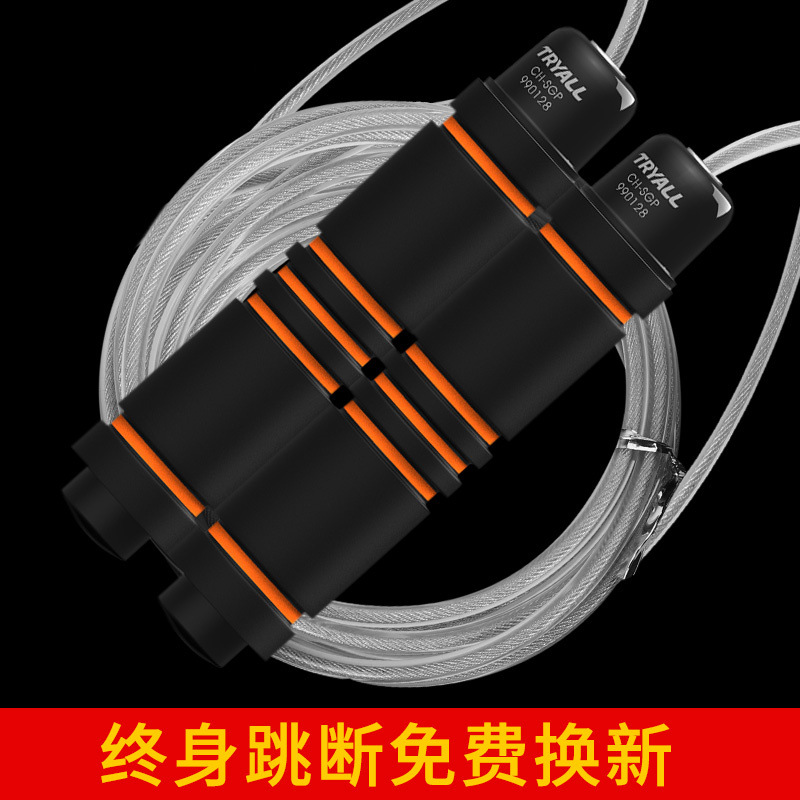 Xin Bao Bei Weight Steel Wire Jump Rope  Men And Women Adult Fitness Sports Children Young STUDENT'S Tiaoshen The Academic Test