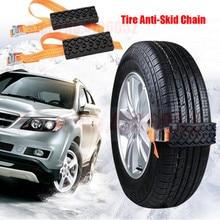 2 шт декоративный дизайн автомобильных шин Противоскользящий блок автомобиля Аварийный снег цепь Универсальный Противоскользящий