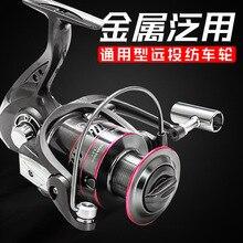 Y0-2000-3000-4000-5000-6000 Series-Fishing Reels All Metal S